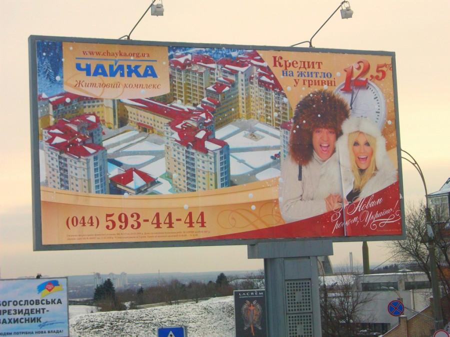 publicidad ucrania