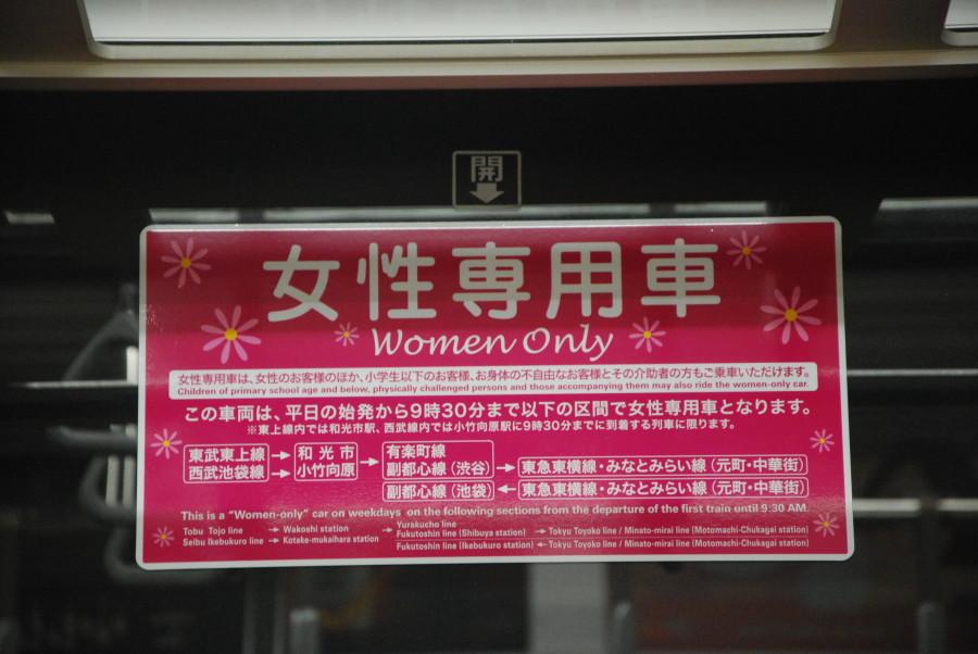 Vagón Women Only. Metro de Tokio